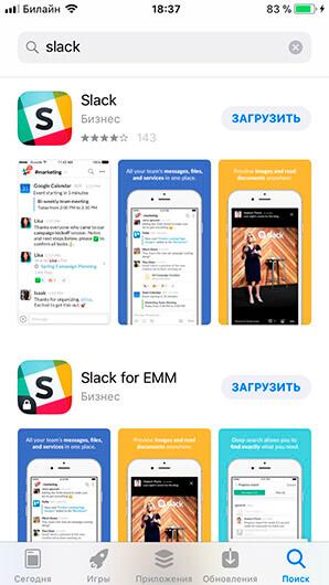 скачать slack с app store