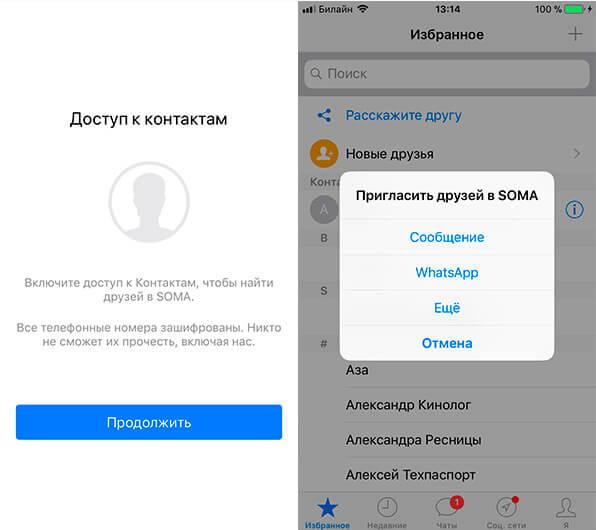 доступ к контактам в soma messenger