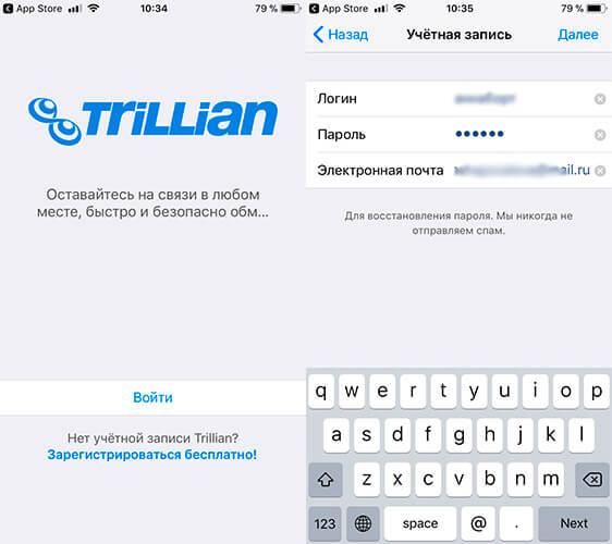 регистрация в trillian