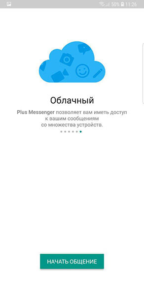 облако plus messenger