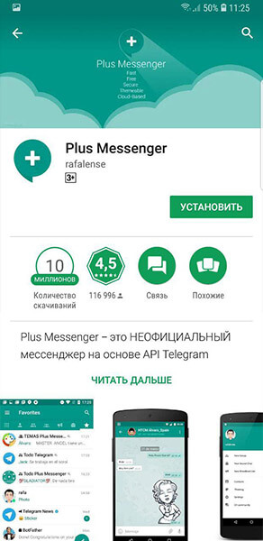 устанавливаем Plus Messenger с Google Play