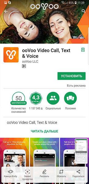 скачать oovoo для андроид