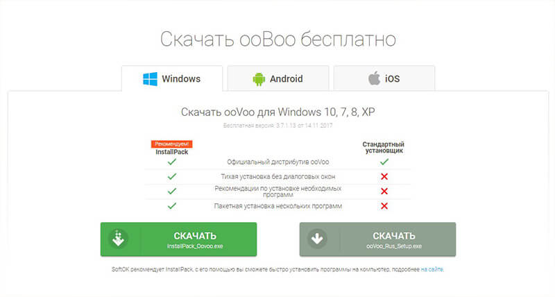 Скачать OoVoo для Windows XP
