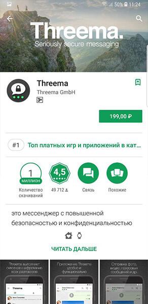 скачиваем приложение threema для андроид с google play