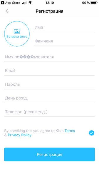 заполнение личных данных при регистрации в kik