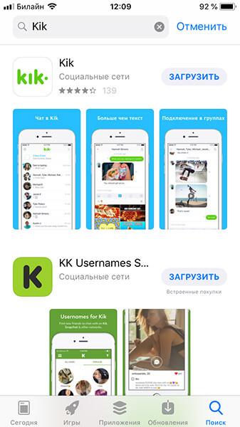 скачиваем kik messenger c официального магазина