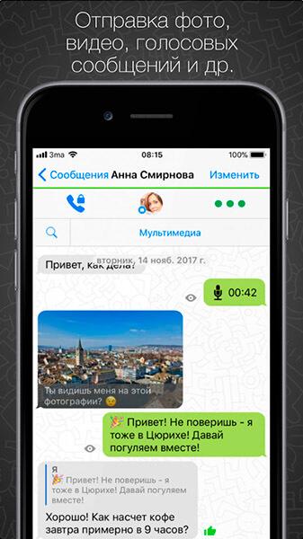 Отправка фото, видео, голосовых сообщений в Threema