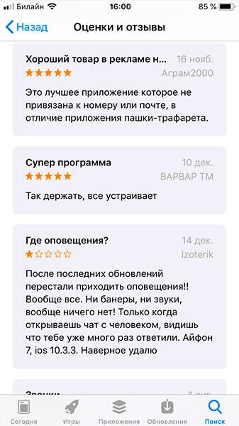 отзывы о приложении threema с app store