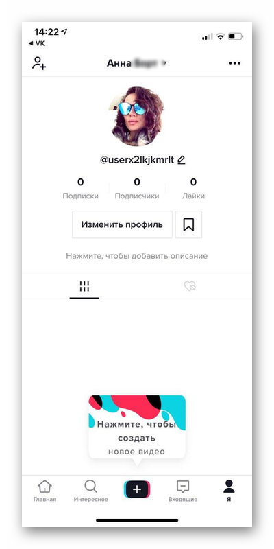 аккаунт в Тик Ток создан, можно записывать видео