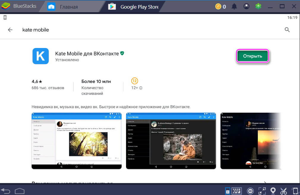 BlueStacks приложение установлено