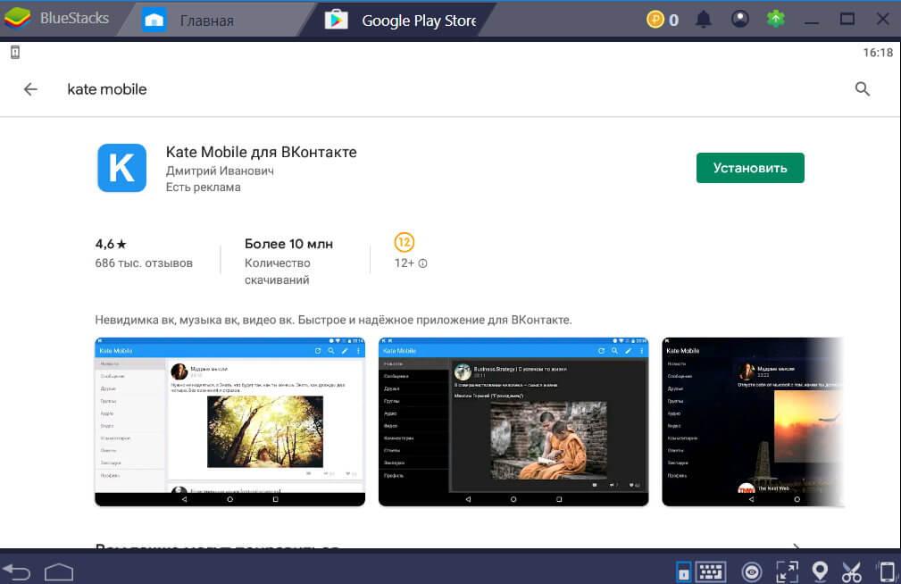 BlueStacks установка kate mobile