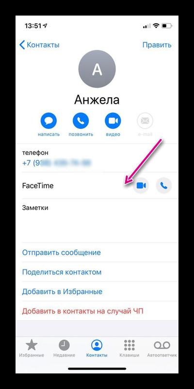 через контакты также можно позвонить по фэйстайм