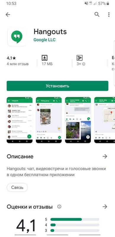 Hangouts в google play