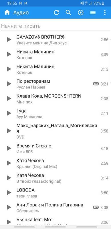 Kate mobile аудио