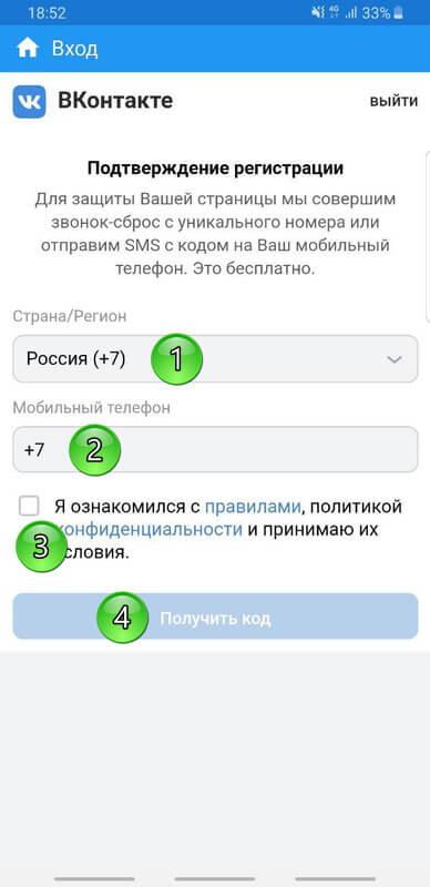 Kate mobile подтверждение регистрации