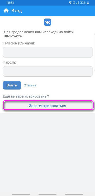 Kate mobile регистрация через вконтакнт