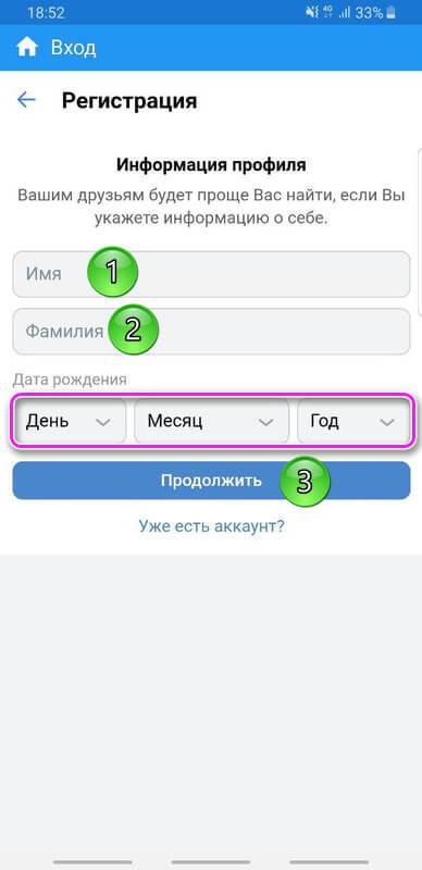 Kate mobile регистрация информация профиля