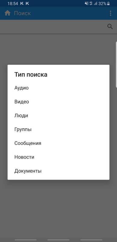 Kate mobile тип поиска в приложении