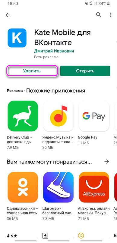 Kate mobile удаление из google play