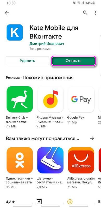 Kate mobile запуск из google play