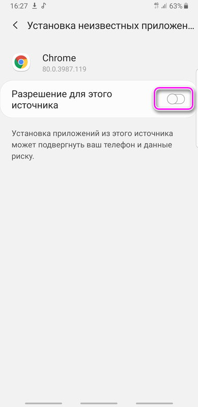 разрешение на запуск apk