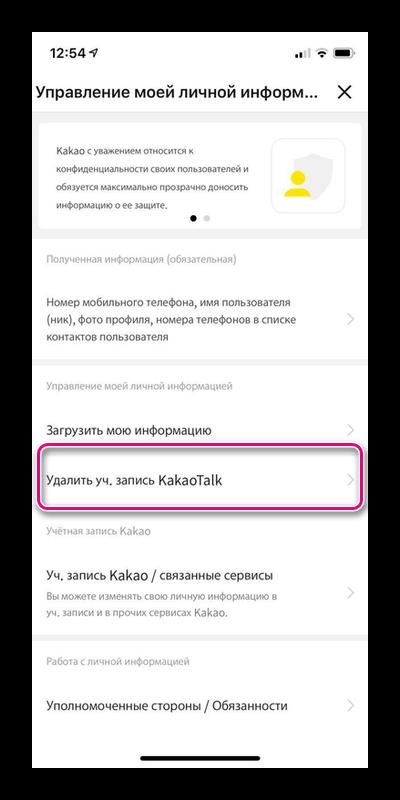 удалить аккаунт в KakaoTalk