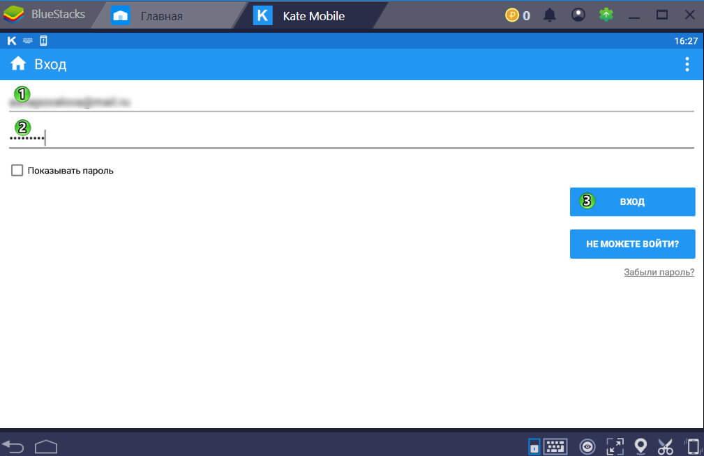 вход в kate mobile