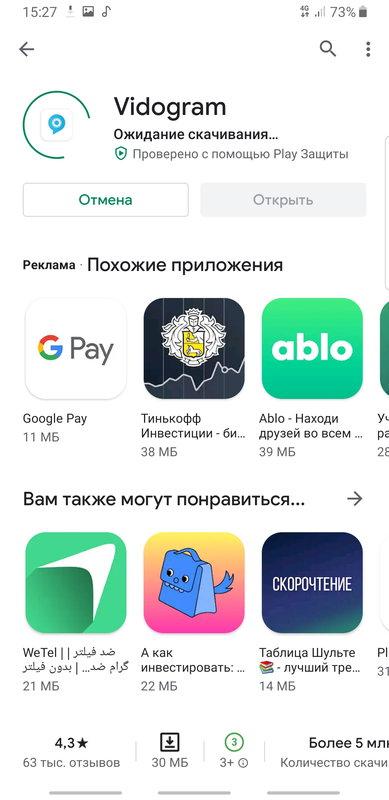 Vidogram установка приложения из google play