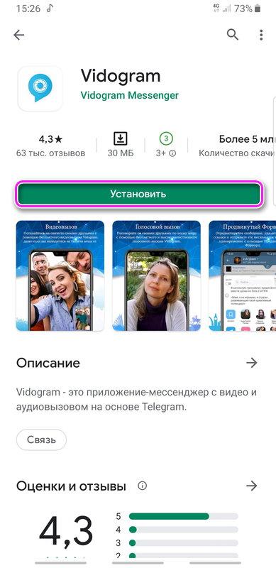 Vidogram в google play