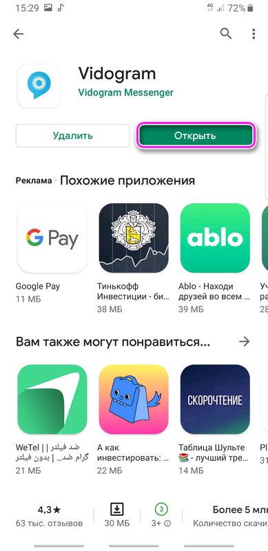 Vidogram запуск приложения из google play