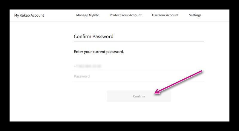 вводим еще раз логин и пароль и подтверждаем удаление