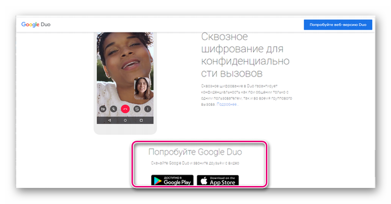 скачиваем приложение на смартфон с официального сайта
