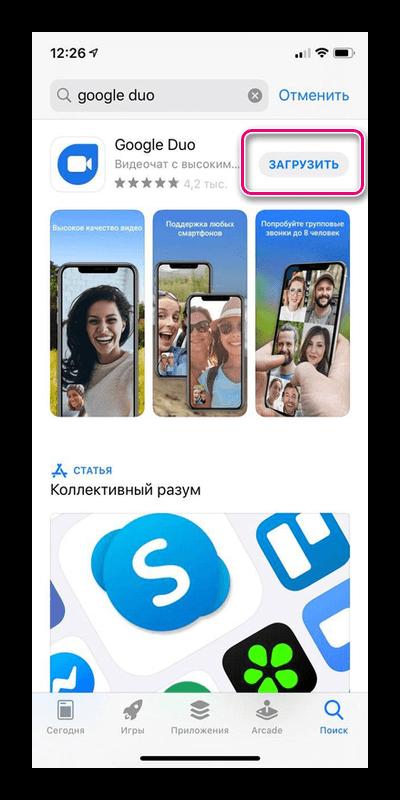 скачиваем приложение на сматфон с официального магазина