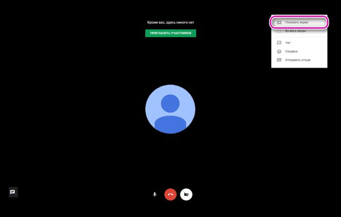 Демонстрация экрана в Hangouts