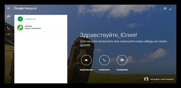 Официальная платформа Google Hangouts