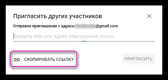 Приглашение по ссылке в вебинар в Hangouts