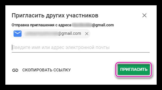 Приглашение участников на вебинар в Hangouts