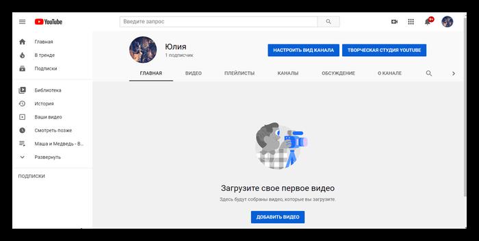 Создание Youtube канала