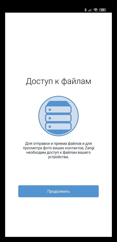 Доступ Zangi Messenger к файлам на Андроид