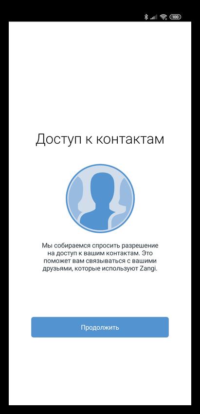 Доступ Zangi Messenger к контактам