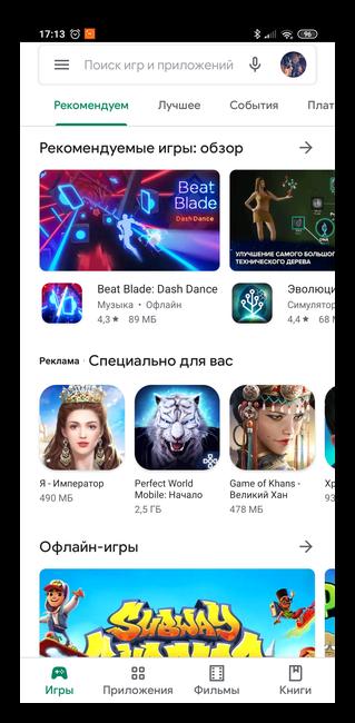 Google Play Маркет на Андроид