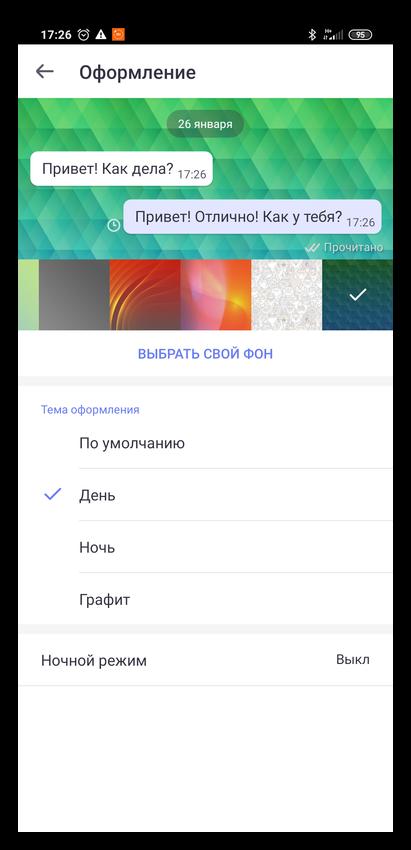 Изменение оформления в ТамТам для Андроид