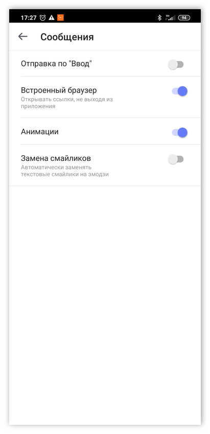Настройка сообщений в ТамТам для Андроид