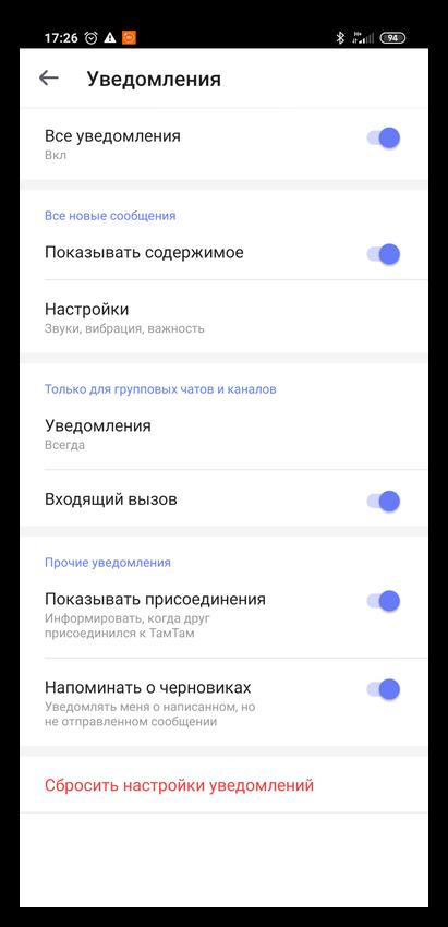Настройка уведомлений в ТамТам для Андроид