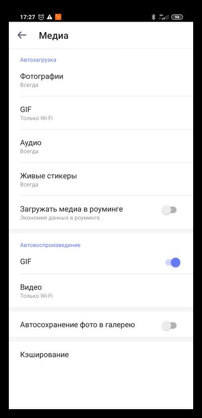 Настройки медиа в ТамТам для Android