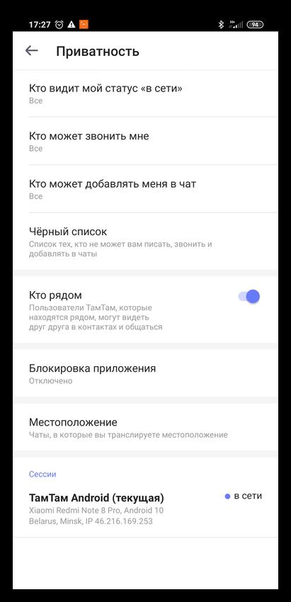 Настройки приватности в тамТам для Android