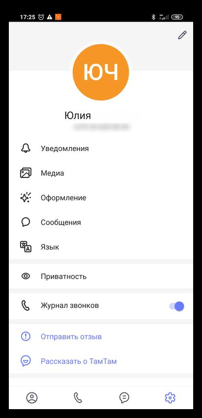 Настройки ТамТам для Android