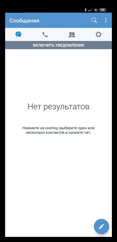 Окно приложения Zangi Messenger