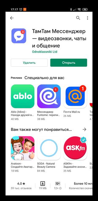 Открыть ТамТам для Android