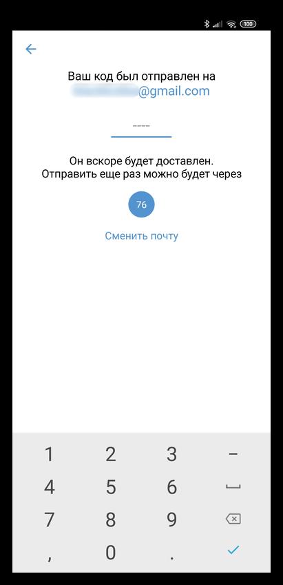 Отправка кода подтверждения при регистрациии в Zangi Messenger